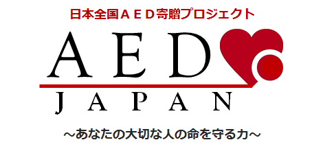 AED寄贈 l AEDJAPAN-日本全国AED寄贈プロジェクト